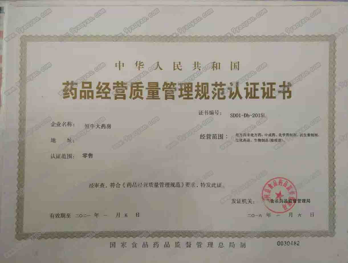 药品经营质量管理规范认证证书
