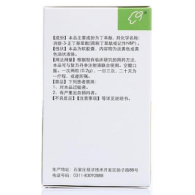 丁苯酞软胶囊