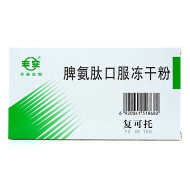 脾氨肽口服冻干粉