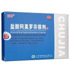楚甲 盐酸阿莫罗芬搽剂