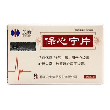修正 保心宁片 0.29克×36片 修正药业集团股份有限公司