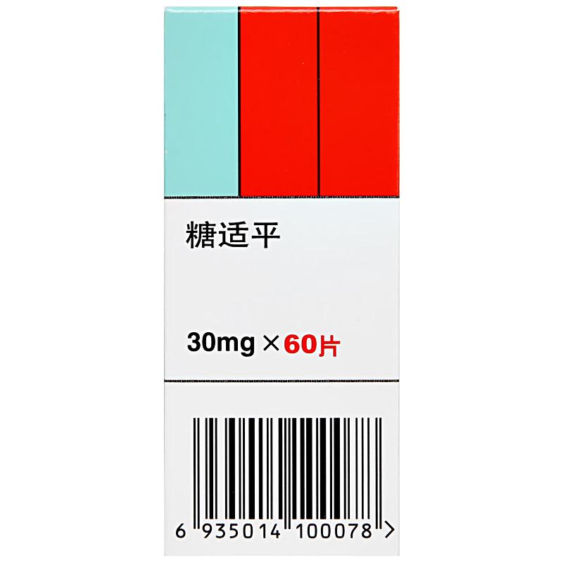糖适平 格列喹酮片