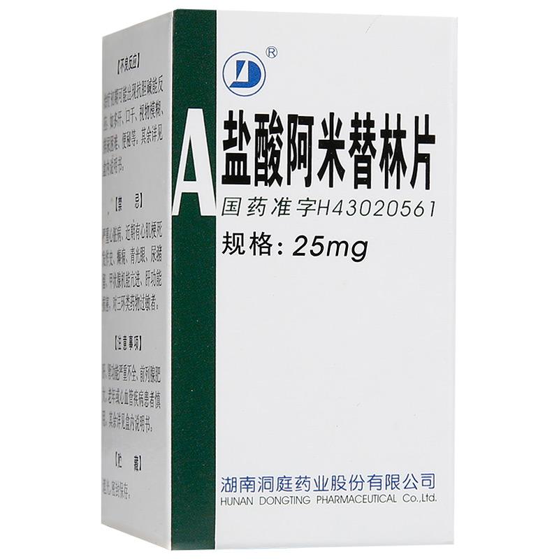 洞庭药业 盐酸阿米替林片