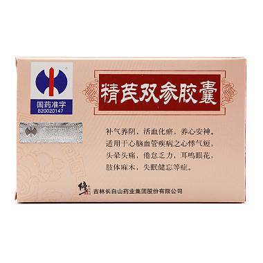 修正 精芪双参胶囊 12粒×4板 吉林长白山药业集团股份有限公司