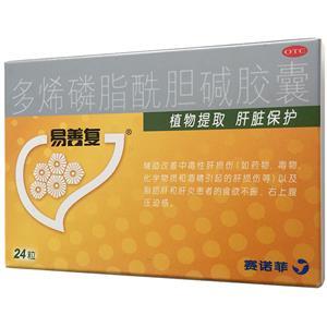 易善复 多烯磷脂酰胆碱胶囊