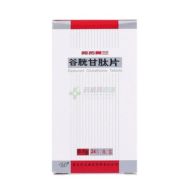 阿拓莫兰 还原型谷胱甘肽片