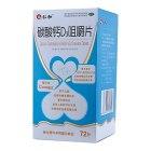 碳酸钙D3咀嚼片 碳酸钙D3咀嚼片