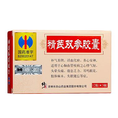 修正 精芪双参胶囊 12粒×3板 吉林长白山药业集团股份有限公司