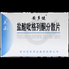 安多健 盐酸吡格列酮分散片